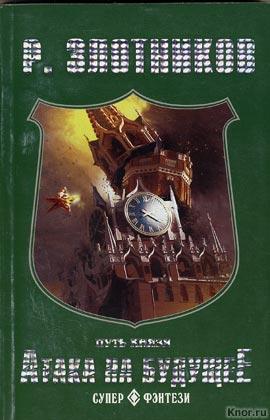 "Роман Злотников ""Путь князя. Атака на будущее"" Pocket-book"