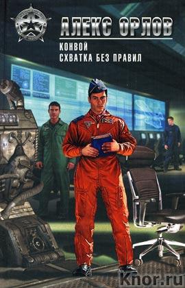 """Алекс Орлов """"Конвой. Схватка без правил: фантастические романы"""" Серия """"Русские звезды боевой фантастики"""""""
