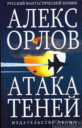 """Алекс Орлов """"Атака теней: фантастический роман"""""""