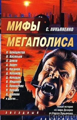 """Мифы мегаполиса: сборник. Серия """"Звездный лабиринт"""""""