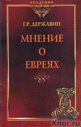 """Гаврила Романович Державин """"Мнение о евреях"""""""