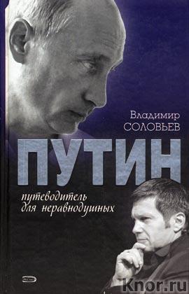 """Владимир Соловьев """"Путин. Путеводитель для неравнодушных"""""""