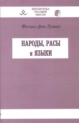 """Феликс фон Лушан """"Народы, расы и языки"""" Серия """"Библиотека расовой мысли"""""""