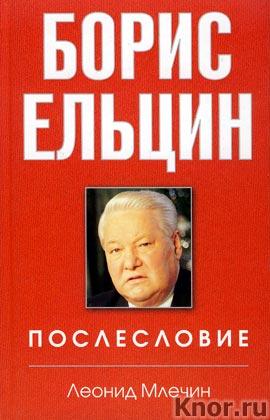 """Леонид Млечин """"Борис Ельцин. Послесловие"""""""