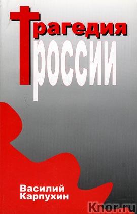 """Василий Карпухин """"Трагедия России"""""""