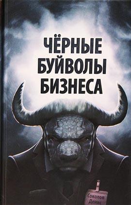 """Денис Соколов """"Черные буйволы бизнеса. Как на самом деле работают западные корпорации?"""""""