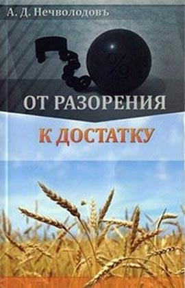 "Александр Нечволодов ""От разорения к достатку"""
