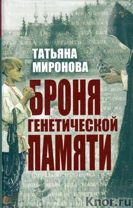 """Татьяна Миронова """"Броня генетической памяти"""""""