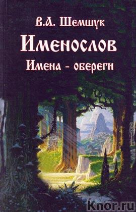 """Владимир Шемшук """"Именослов. Имена - обереги"""""""