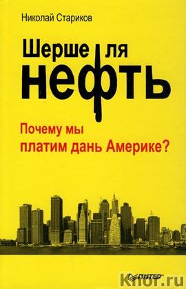"""Николай Стариков """"Шерше ля нефть. Почему наш Стабилизационный фонд находится ТАМ?"""""""