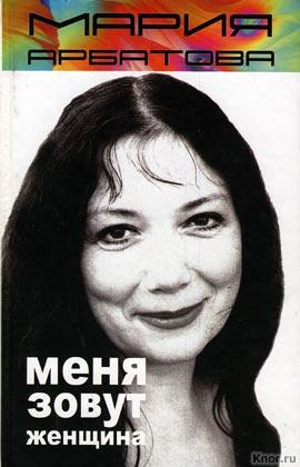 "Мария Арбатова ""Меня зовут женщина: сборник"""