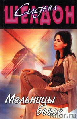 """Сидни Шелдон """"Мельницы богов: роман"""" (1987)"""