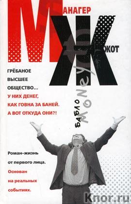 """Алексей Колышевский """"МЖ. Роман-жизнь от первого лица"""""""