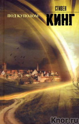 """Стивен Кинг """"Под куполом: роман"""""""