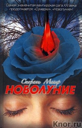 """Стефани Майер """"Новолуние"""""""