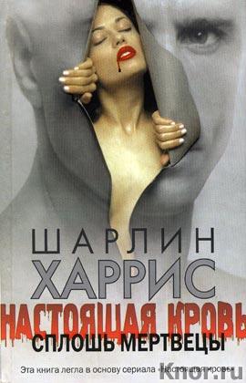 """Шарлин Харрис """"Настоящая кровь: Сплошь мертвецы: роман"""""""