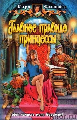 """Кира Филиппова """"Главное правило принцессы: фантастический роман"""" Серия """"Юмористическая серия"""""""