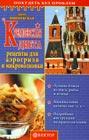 """Анна Вишневская """"Кремлевская диета. Рецепты для аэрогриля и микроволновки"""""""