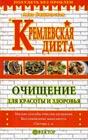 """Анна Вишневская """"Кремлевская диета. Очищение для красоты и здоровья"""""""