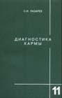 """С.Н. Лазарев """"Диагностика кармы. Завершение диалога"""" Книга 11"""