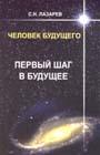 """С.Н. Лазарев """"Человек будущего. Первый шаг в будущее"""""""
