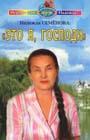"""Надежда Семенова """"Это я, Господи!"""""""