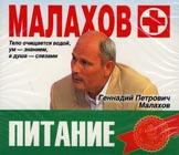 """Аудиокнига. Геннадий Малахов """"Питание"""""""