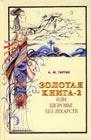 """Алла Тартак """"Золотая книга - 2, или Здоровье без лекарств"""" Серия """"Золотая серия"""""""