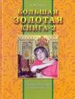 """Алла Тартак """"Большая золотая книга - 2. Тайны здоровья и молодости"""""""