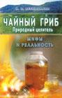 """И.П. Неумывакин """"Чайный гриб - природный целитель. Мифы и реальность"""""""
