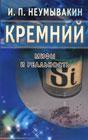 """И.П. Неумывакин """"Кремний. Мифы и реальность"""""""
