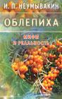 """И.П. Неумывакин """"Облепиха. Мифы и реальность"""""""
