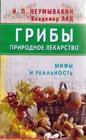 """И.П. Неумывакин, Владимир Лад """"Грибы - природное лекарство. Мифы и реальность"""""""