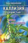 """И.П. Неумывакин """"Каллизия душистая. Мифы и реальность"""""""