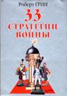 """Роберт Грин """"33 стратегии войны"""""""