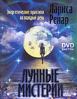"""Лариса Ренар """"Лунные мистерии. Энергетические практики на каждый день"""" + DVD-диск. Серия """"Вектор силы"""""""