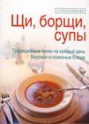 """Р.П. Яковлева """"Щи, борщи, супы. Традиционное меню на каждый день. Вкусные и полезные блюда"""" Серия """"Суперкулинар"""" (м/ф)"""