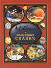 """А.С. Пушкин """"Волшебные сказки"""" (большой формат)"""