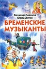 """Василий Ливанов, Юрий Энтин """"Бременские музыканты: сказки с песнями"""""""
