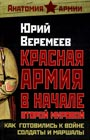"""Юрий Веремеев """"Красная Армия в начале Второй мировой. Как готовились к войне солдаты и маршалы"""""""