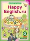 "К.И. Кауфман, М.Ю. Кауфман ""Английский язык. Счастливый английский.ру. Happy Еnglish.ru. Учебник для 3 класса. В 2-х частях"" 2 тетради"