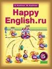 """К.И. Кауфман, М.Ю. Кауфман """"Английский язык. Счастливый английский.ру. Happy Еnglish.ru. Учебник для 5 класса (1 год обучения)"""""""