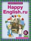 """К.И. Кауфман, М.Ю. Кауфман """"Английский язык. Счастливый английский.ру. Happy Еnglish.ru. Учебник для 5 класса (4 год обучения)"""""""
