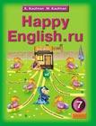 "К.И. Кауфман, М.Ю. Кауфман ""Английский язык. Счастливый английский.ру. Happy Еnglish.ru. Учебник для 7 класса"""