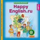 """CD-диск. Аудиоприложение к учебнику """"Счастливый английский.ру. Happy Еnglish.ru"""" для 8 класса, MP3"""