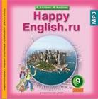 """CD-диск. Аудиоприложение к учебнику """"Счастливый английский.ру. Happy Еnglish.ru"""" для 9 класса, MP3"""