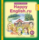 """CD-диск. Аудиоприложение к учебнику """"Счастливый английский.ру. Happy Еnglish.ru"""" для 10 класса, MP3"""