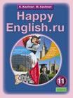 "К.И. Кауфман, М.Ю. Кауфман ""Английский язык. Счастливый английский.ру. Happy Еnglish.ru. Учебник для 11 класса"""