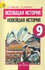 """О.С. Сороко-Цюпа, А.О. Сороко-Цюпа """"Всеобщая история. Новейшая история. 9 класс. Учебник для общеобразовательных организаций"""""""