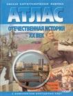 Атлас с комплектом контурных карт. Отечественная история XX век